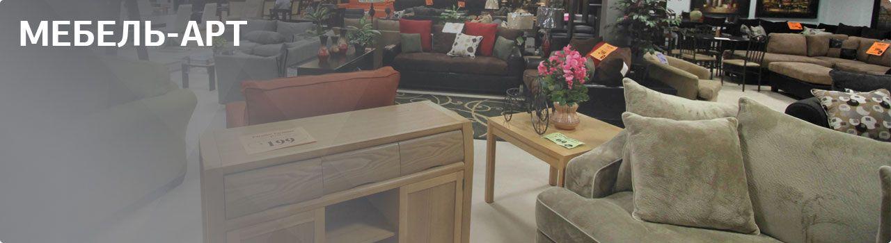 Мебельный магазин Мебель-Арт